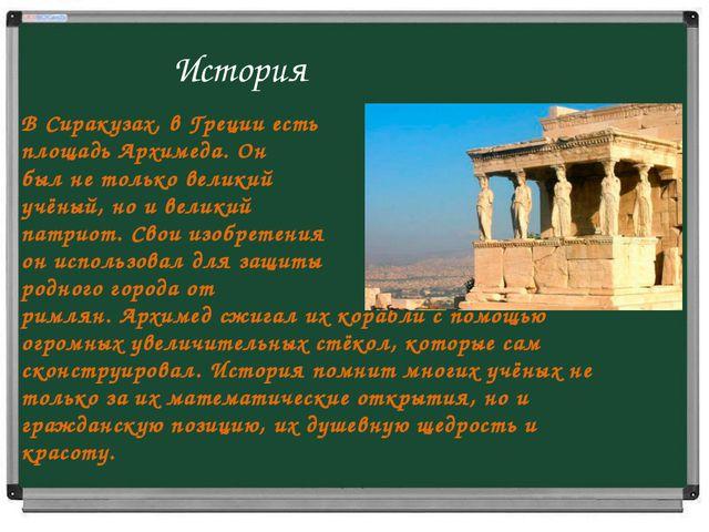История В Сиракузах, в Греции есть площадь Архимеда. Он был не только великий...
