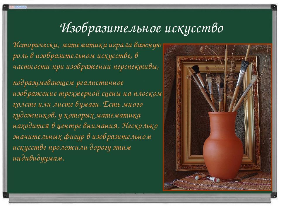 Изобразительное искусство Исторически, математика играла важную роль в изобра...