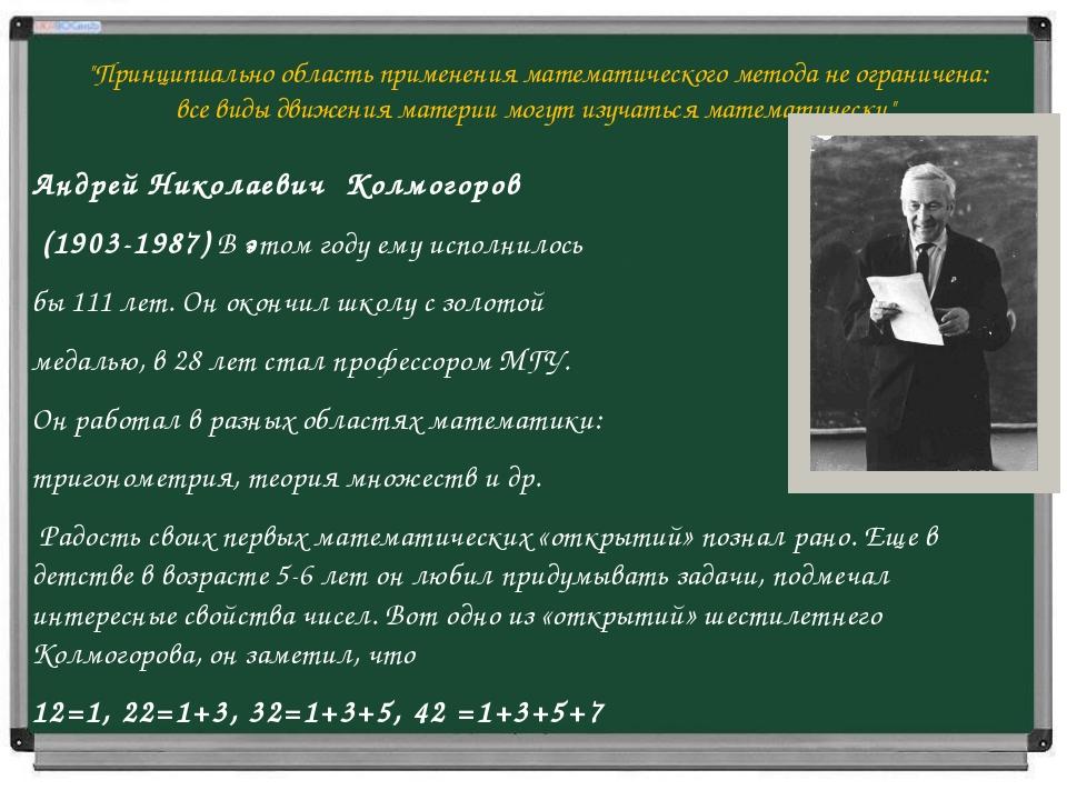 """""""Принципиально область применения математического метода не ограничена: все в..."""