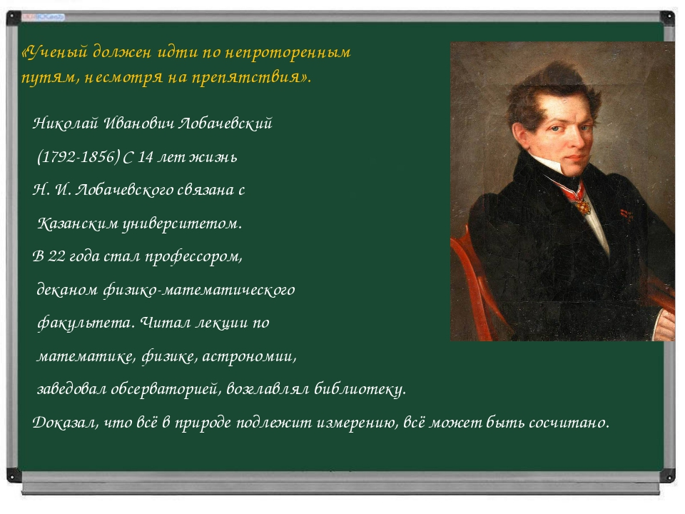 «Ученый должен идти по непроторенным путям, несмотря на препятствия». Николай...
