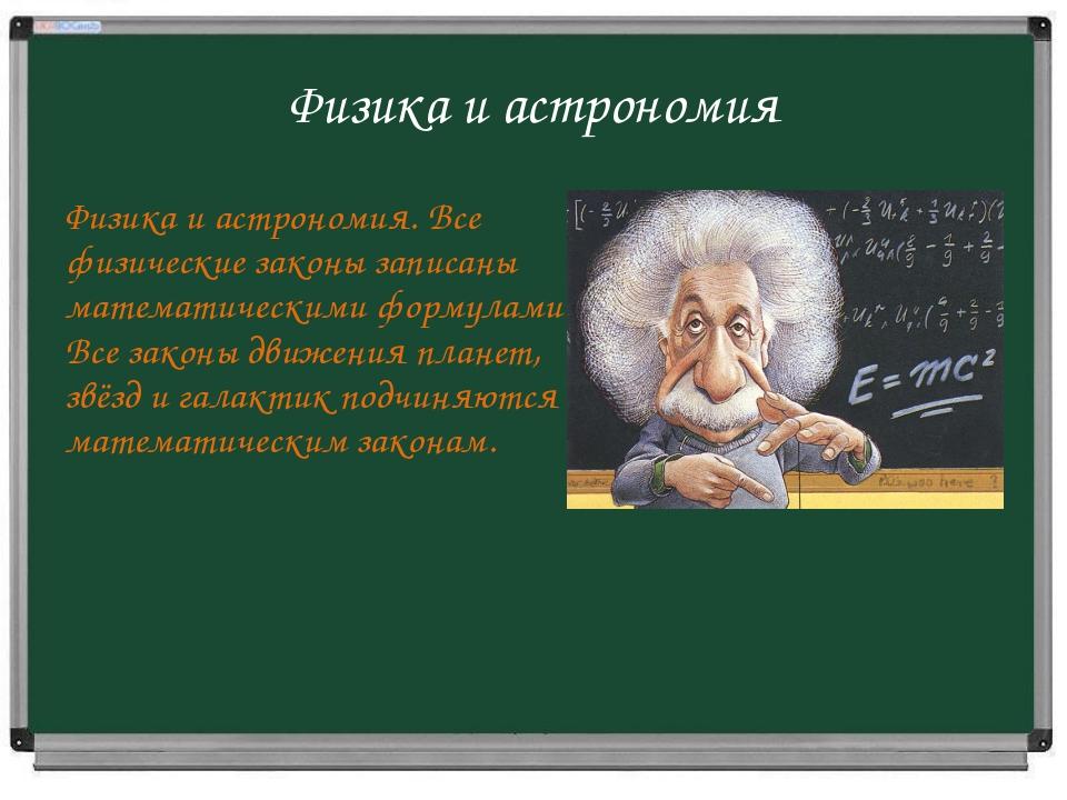 Физика и астрономия Физика и астрономия. Все физические законы записаны матем...