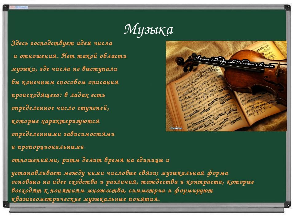 Музыка Здесь господствует идея числа и отношения. Нет такой области музыки, г...