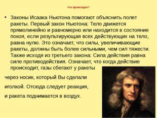 Что происходит? Законы Исаака Ньютона помогают объяснить полет ракеты. Первы