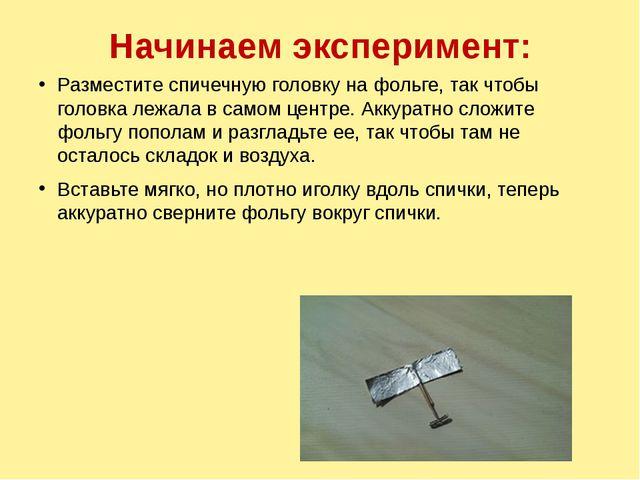 Начинаем эксперимент: Разместите спичечную головку на фольге, так чтобы голо...