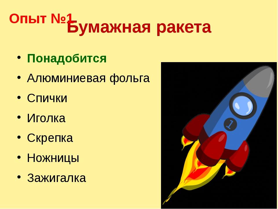 Бумажная ракета Понадобится Алюминиевая фольга Спички Иголка Скрепка Но...