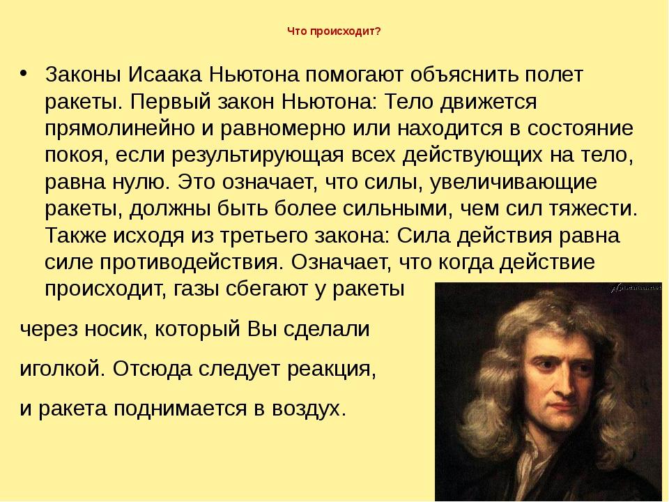 Что происходит? Законы Исаака Ньютона помогают объяснить полет ракеты. Первы...