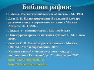 Библиография: Библия. Российское библейское общество. - М. :1994 . Даль В. И.