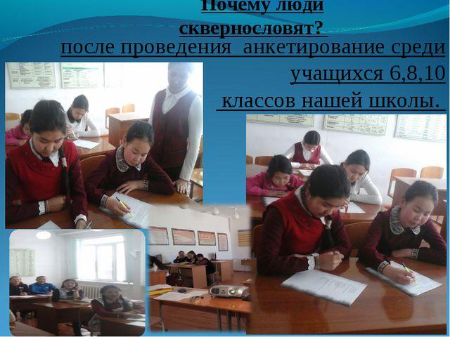 Почему люди сквернословят? после проведения анкетирование среди учащихся 6,8,...