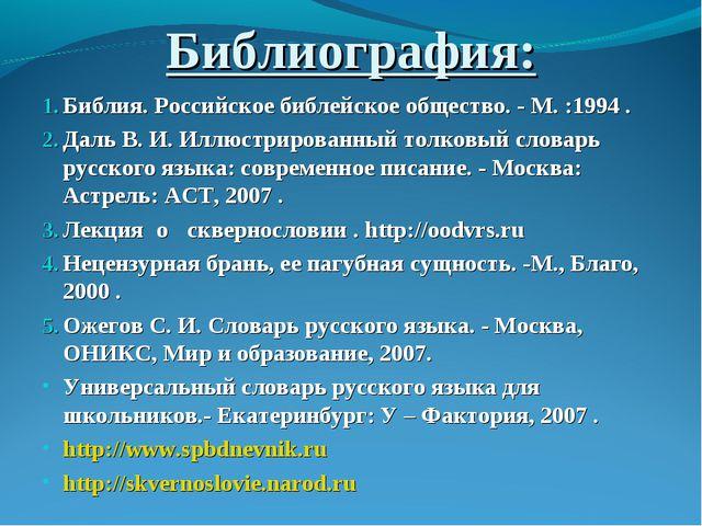 Библиография: Библия. Российское библейское общество. - М. :1994 . Даль В. И....