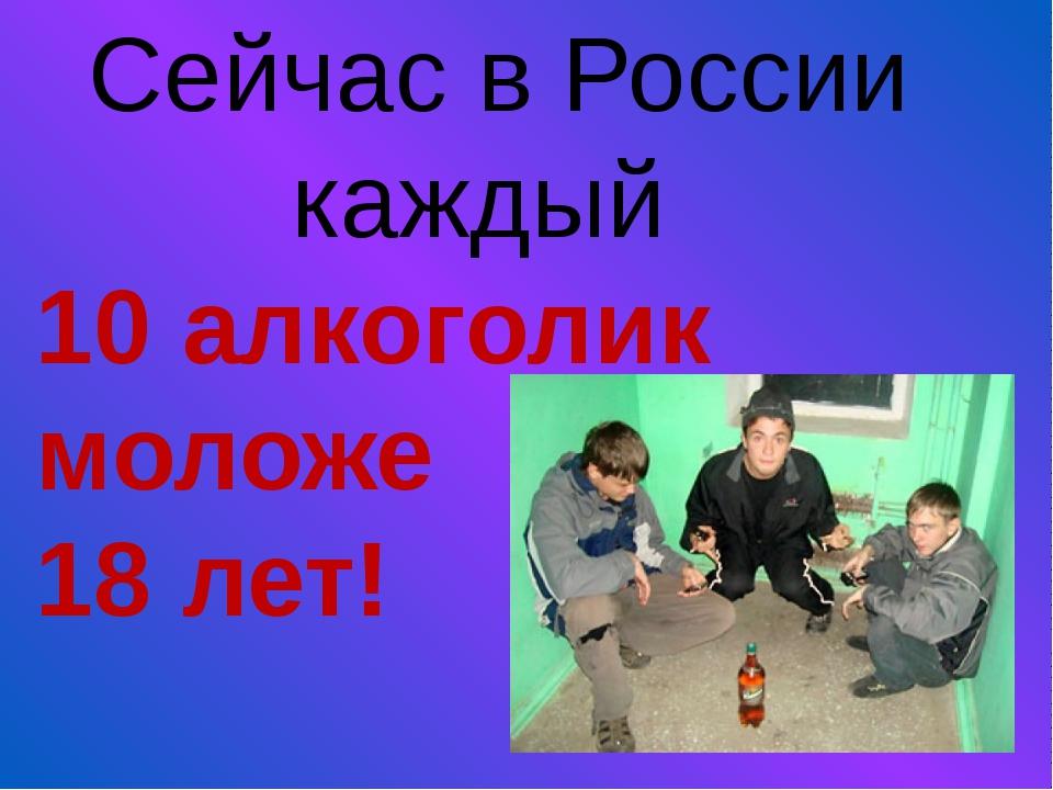 Сейчас в России каждый 10 алкоголик моложе 18 лет!