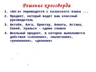 Решение кроссворда «Алға» переводится с казахского языка ... Предмет, который