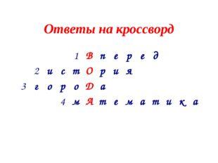 Ответы на кроссворд 1Вперед 2истОрия 3гороДа