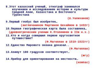8.Этот казахский ученый, этнограф занимался изучением и исследованием истории
