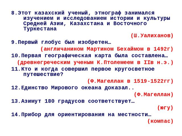 8.Этот казахский ученый, этнограф занимался изучением и исследованием истории...