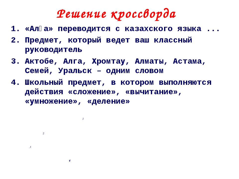 Решение кроссворда «Алға» переводится с казахского языка ... Предмет, который...