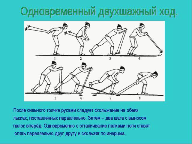 После сильного толчка руками следует скольжение на обеих лыжах, поставленных...