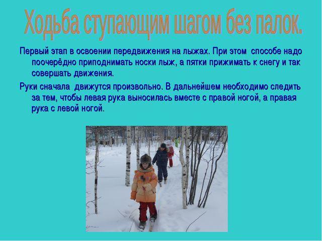 Первый этап в освоении передвижения на лыжах. При этом способе надо поочерёдн...