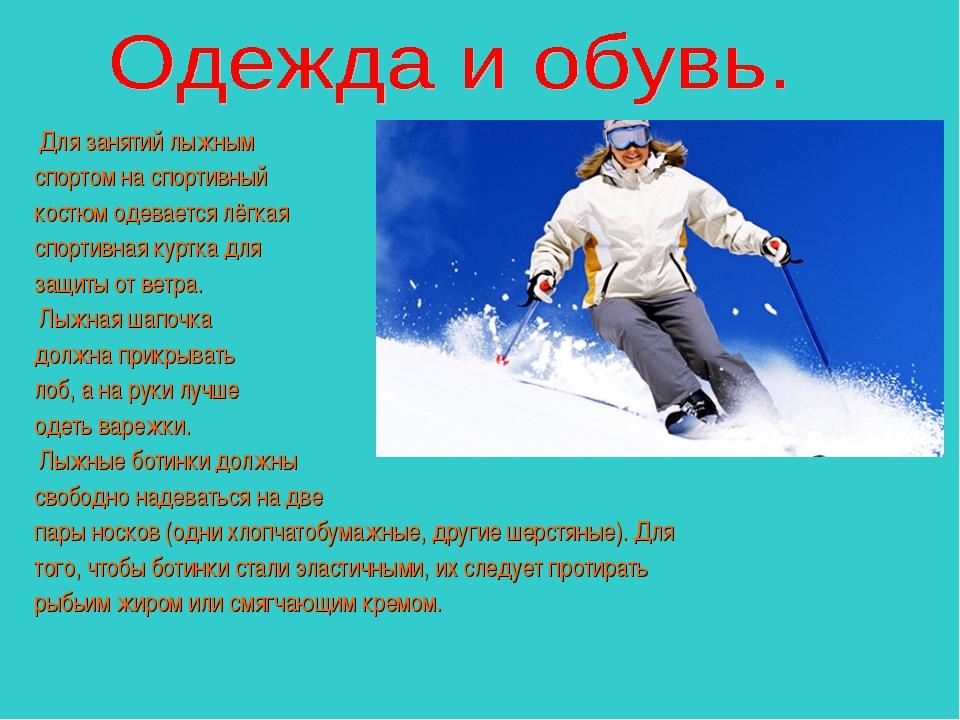 Для занятий лыжным спортом на спортивный костюм одевается лёгкая спортивная...