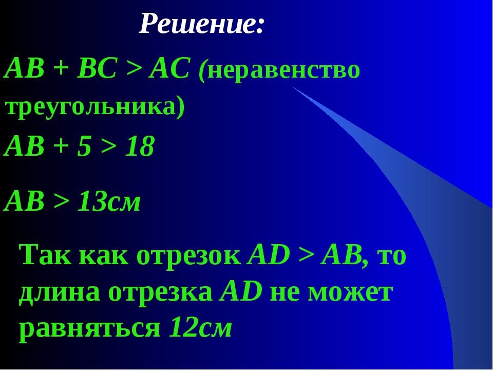 Решение: AB + BC > AC (неравенство треугольника) AB + 5 > 18 AB > 13см Так ка...