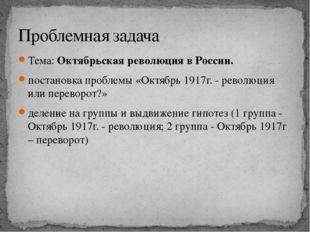 Тема: Октябрьская революция в России. постановка проблемы «Октябрь 1917г. - р