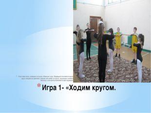 Участники игры, взявшись за руки, образуют круг. Водящий становится внутри кр