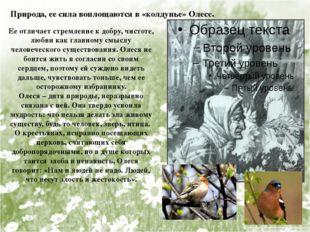 Природа, ее сила воплощаются в «колдунье» Олесе. Ее отличает стремление к доб