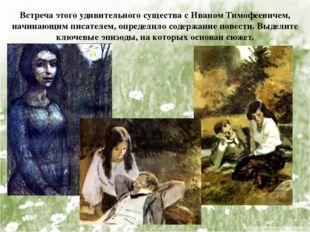 Встреча этого удивительного существа с Иваном Тимофеевичем, начинающим писате