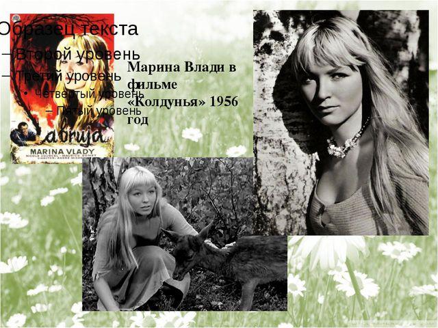 Марина Влади в фильме «Колдунья» 1956 год