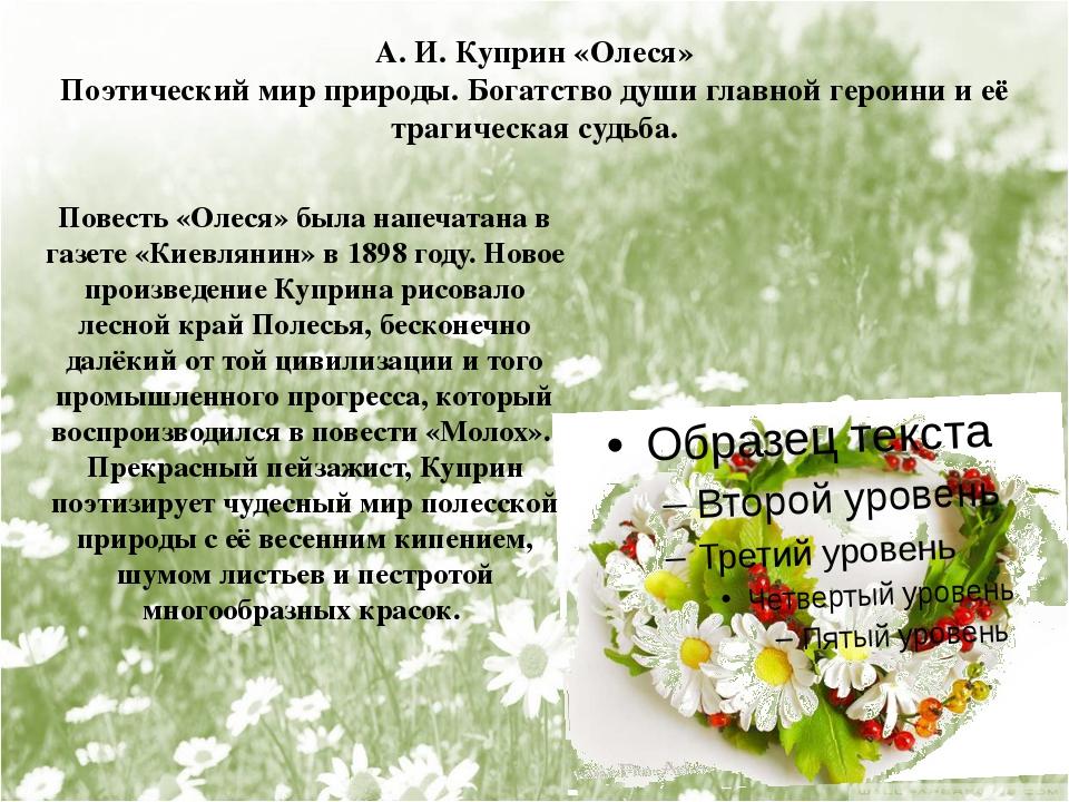 А. И. Куприн «Олеся» Поэтический мир природы. Богатство души главной героини...