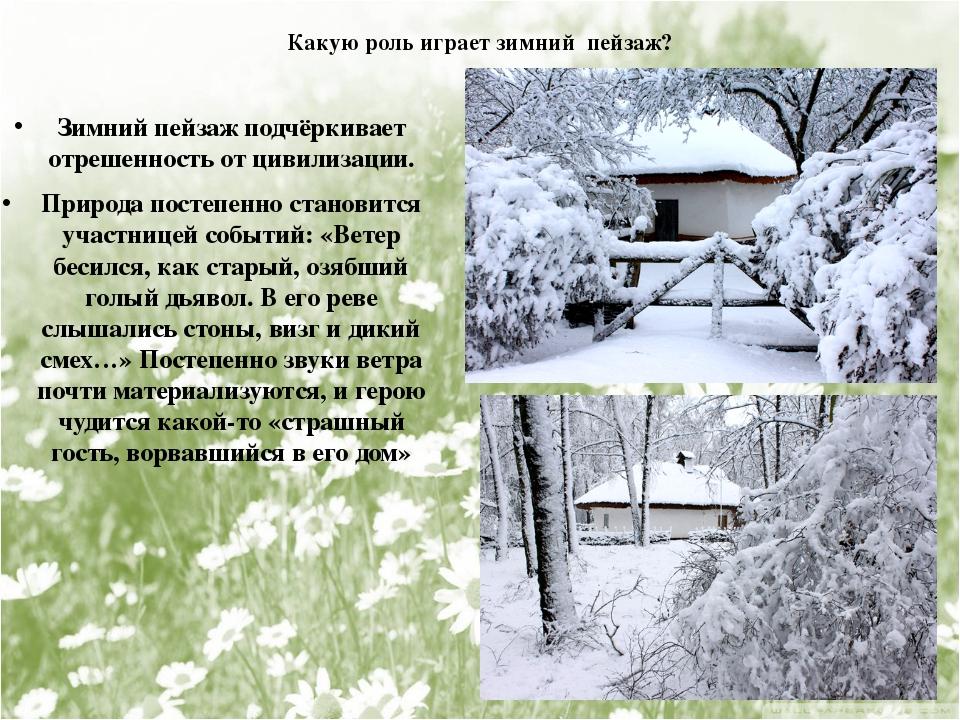 Какую роль играет зимний пейзаж? Зимний пейзаж подчёркивает отрешенность от ц...