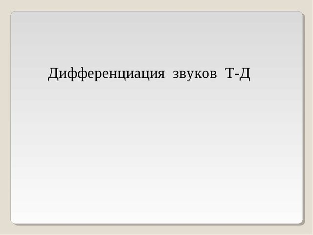 Дифференциация звуков Т-Д