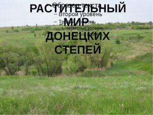 Растительный мир донецких степей РАСТИТЕЛЬНЫЙ МИР ДОНЕЦКИХ СТЕПЕЙ ProPowerPoi