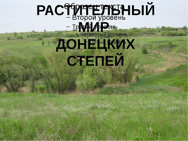 Растительный мир донецких степей РАСТИТЕЛЬНЫЙ МИР ДОНЕЦКИХ СТЕПЕЙ ProPowerPoi...