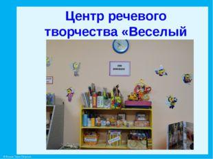Центр речевого творчества «Веселый язычок» © Фокина Лидия Петровна