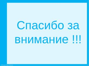 Спасибо за внимание !!! © Фокина Лидия Петровна