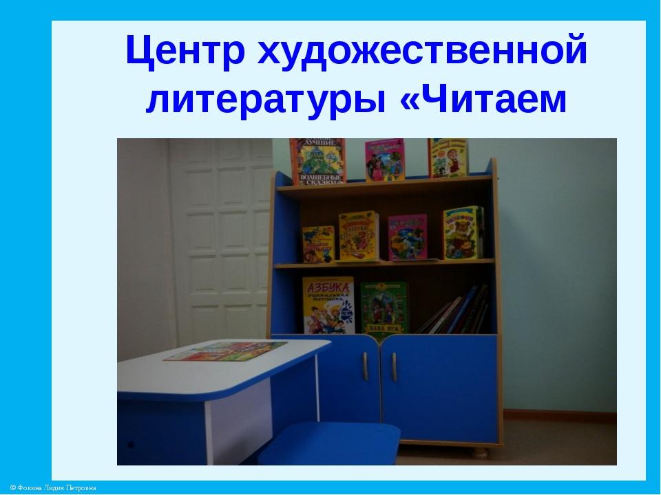 Центр художественной литературы «Читаем вместе» © Фокина Лидия Петровна