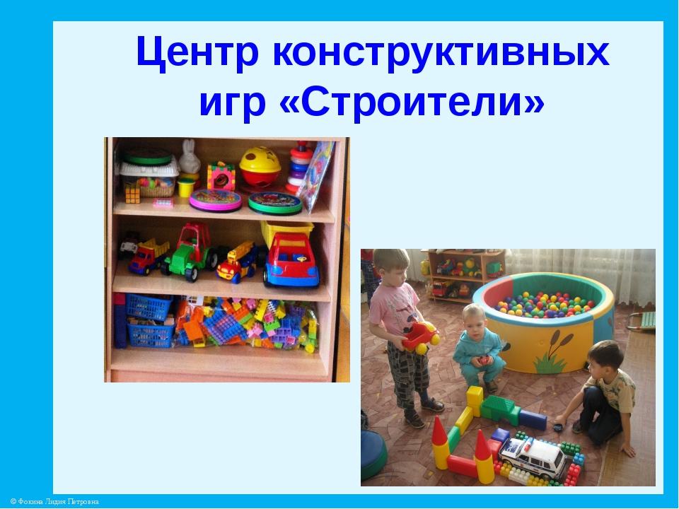 Центр конструктивных игр «Строители» © Фокина Лидия Петровна