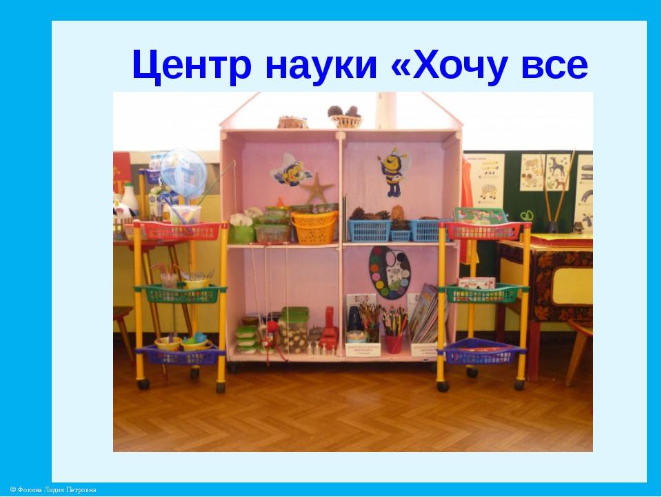 Центр науки «Хочу все знать» © Фокина Лидия Петровна