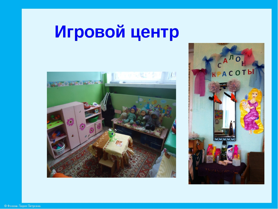 Игровой центр © Фокина Лидия Петровна