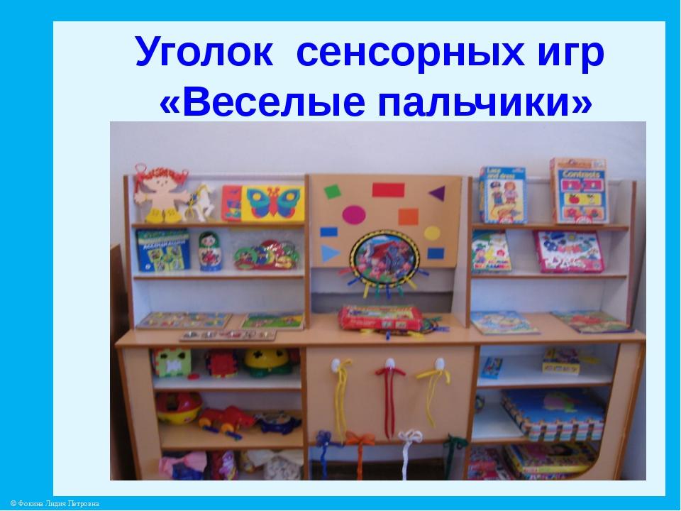 Уголок сенсорных игр «Веселые пальчики» © Фокина Лидия Петровна