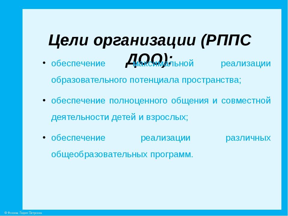 Цели организации (РППС ДОО): обеспечение максимальной реализации образовател...