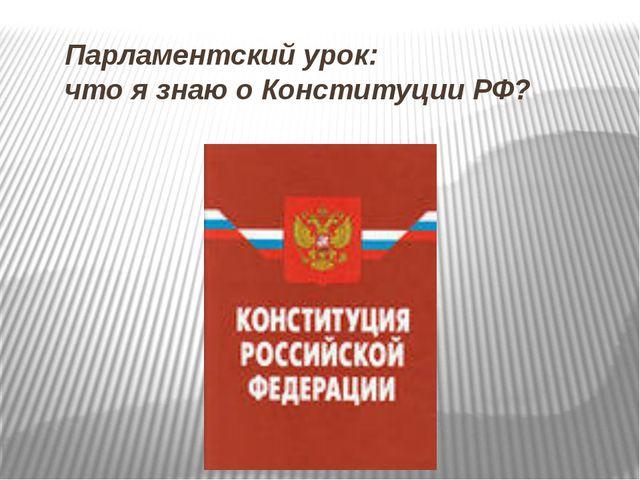 Парламентский урок: что я знаю о Конституции РФ?