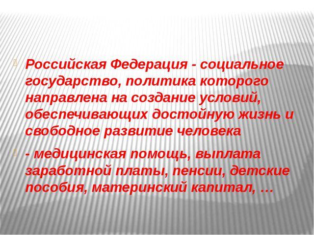 Российская Федерация - социальное государство, политика которого направлена...