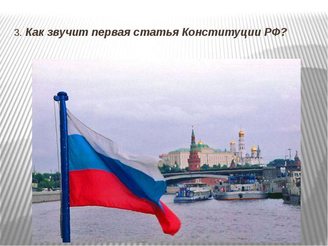 3. Как звучит первая статья Конституции РФ?
