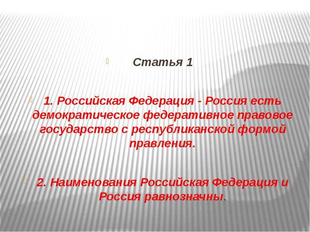 Статья 1 1. Российская Федерация - Россия есть демократическое федеративное...