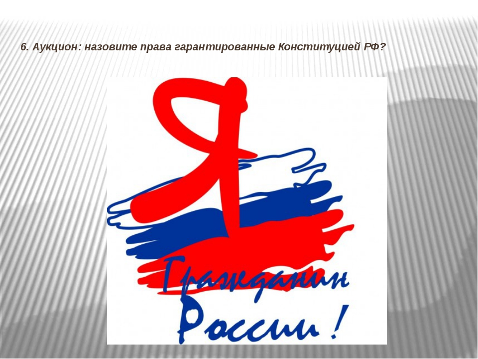 6. Аукцион: назовите права гарантированные Конституцией РФ?