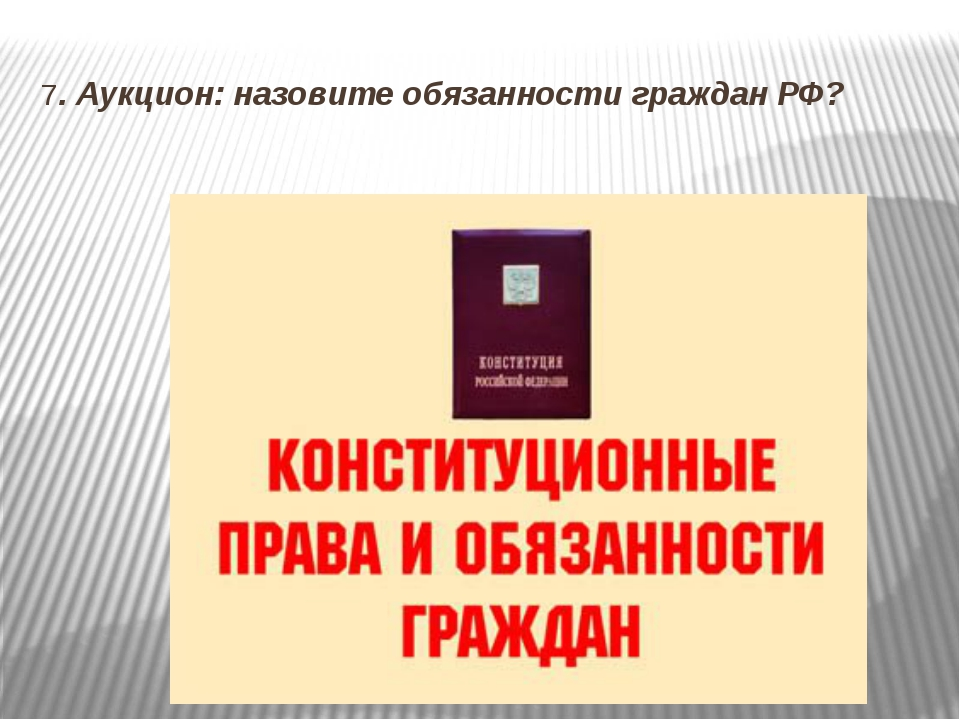 7. Аукцион: назовите обязанности граждан РФ?