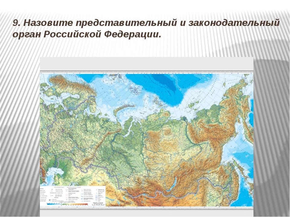 9. Назовите представительный и законодательный орган Российской Федерации.