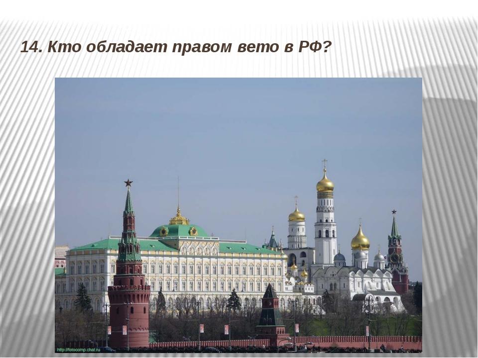 14. Кто обладает правом вето в РФ?