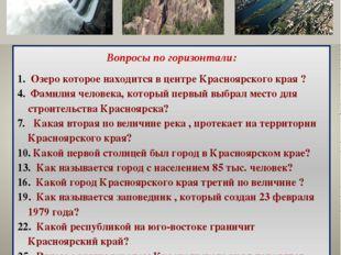 Вопросы по горизонтали: Озеро которое находится в центре Красноярского края ?